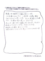 京都市西京区 N様
